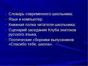 Словарь современного школьника; Язык и компьютер; Книжная полка читателя-шко