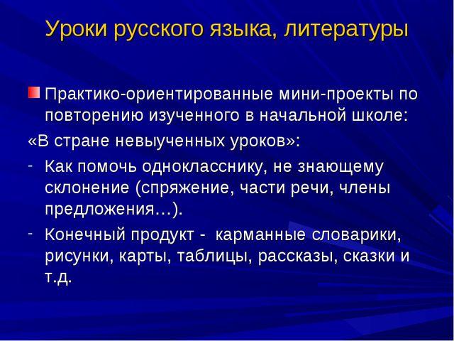 Уроки русского языка, литературы Практико-ориентированные мини-проекты по пов...