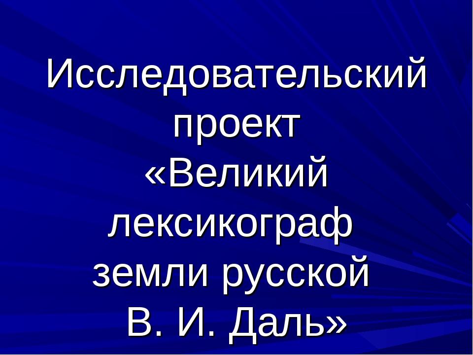 Исследовательский проект «Великий лексикограф земли русской В. И. Даль»