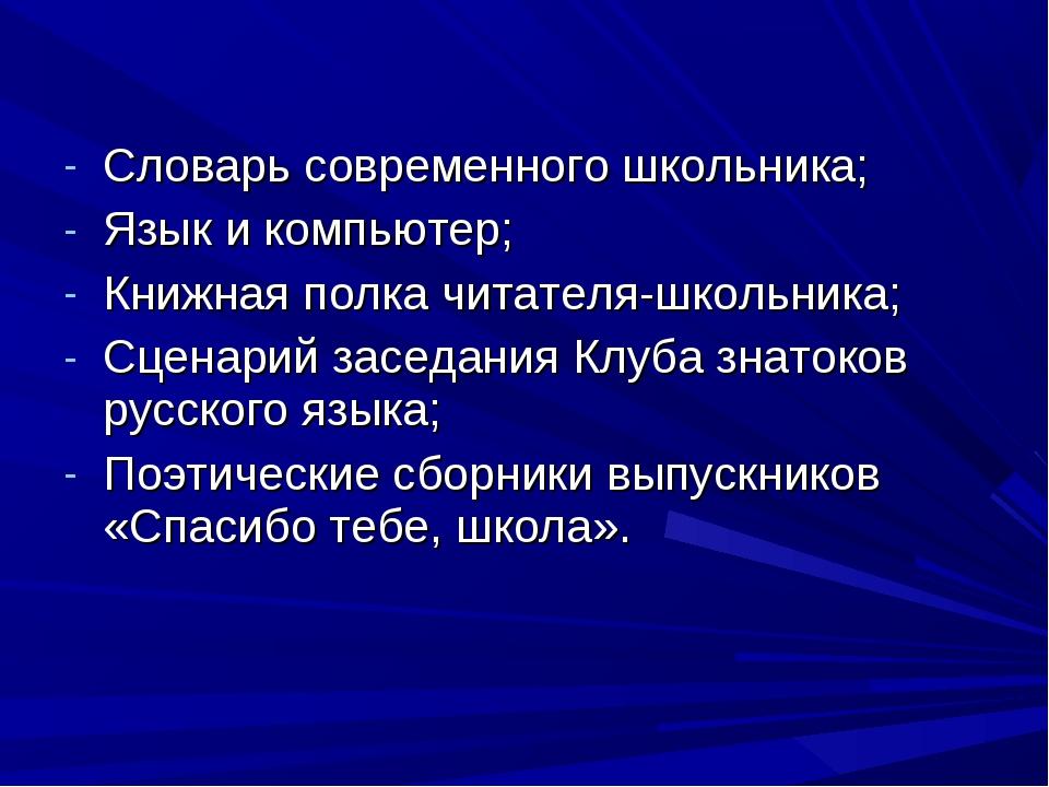 Словарь современного школьника; Язык и компьютер; Книжная полка читателя-шко...
