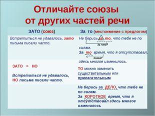 Отличайте союзы от других частей речи ЗАТО (союз) За то (местоимение с предло