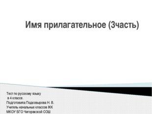 Имя прилагательное (3часть) Тест по русскому языку в 4 классе. Подготовила По