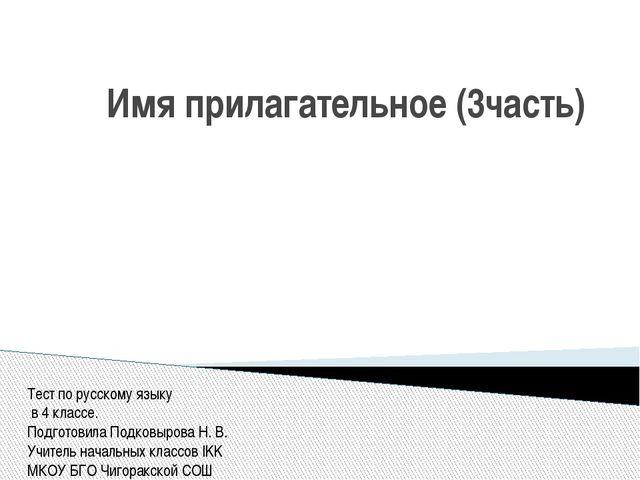 Имя прилагательное (3часть) Тест по русскому языку в 4 классе. Подготовила По...