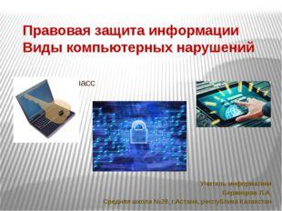Правовая защита информации Виды компьютерных нарушений 11 класс Учитель инфор