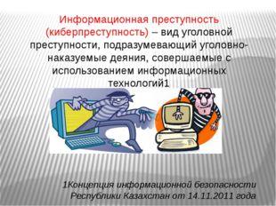 Информационная преступность (киберпреступность) – вид уголовной преступности,