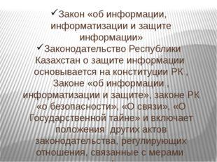 Закон «об информации, информатизации и защите информации» Законодательство Ре