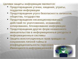 Целями защиты информации являются: Предотвращение утечки, хищения, утраты, по