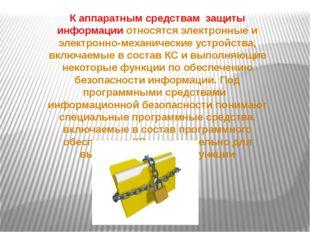 К аппаратным средствам защиты информации относятся электронные и электронно-м
