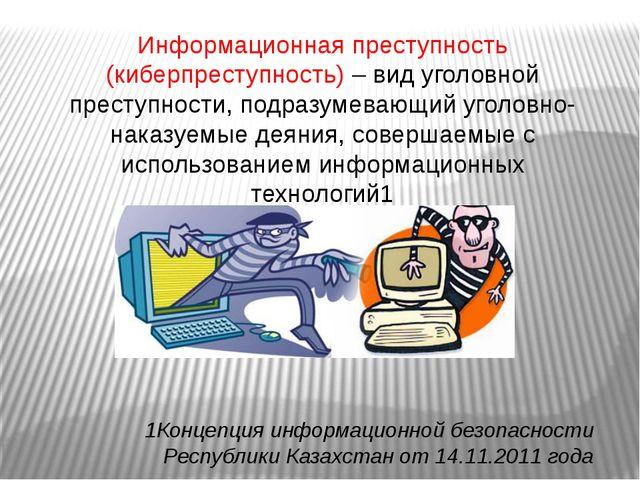 Информационная преступность (киберпреступность) – вид уголовной преступности,...