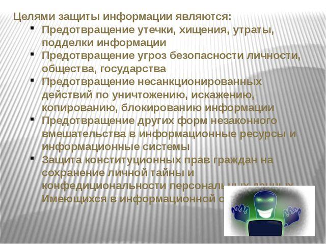 Целями защиты информации являются: Предотвращение утечки, хищения, утраты, по...