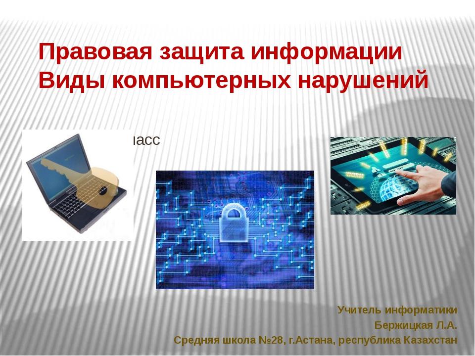 Правовая защита информации Виды компьютерных нарушений 11 класс Учитель инфор...