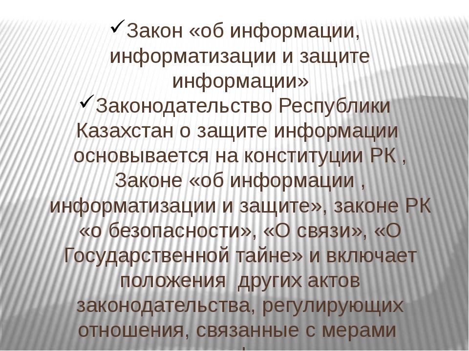 Закон «об информации, информатизации и защите информации» Законодательство Ре...