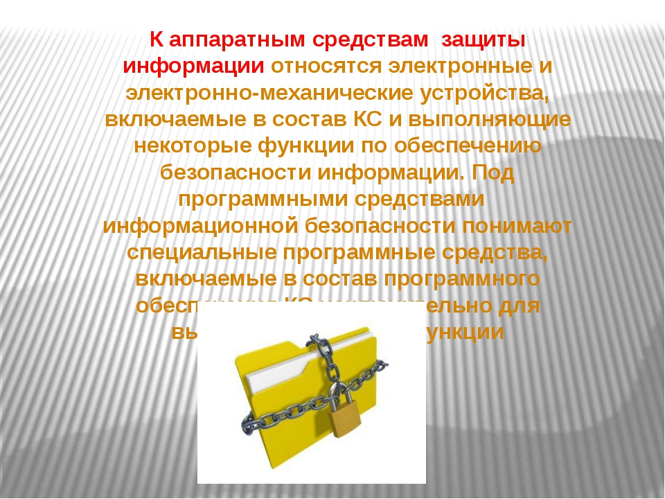 К аппаратным средствам защиты информации относятся электронные и электронно-м...