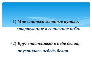 1) Мне сняться золотые купола, стартующие в солнечное небо.  2) Круг счастл