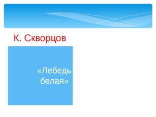 «Лебедь белая» К. Скворцов