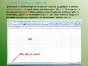 При работе на компьютере электронная таблица существует в форме рабочего лист