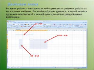 Во время работы с электронными таблицами часто требуется работать с нескольки
