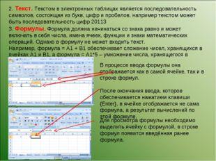 2. Текст. Текстом в электронных таблицах является последовательность символов
