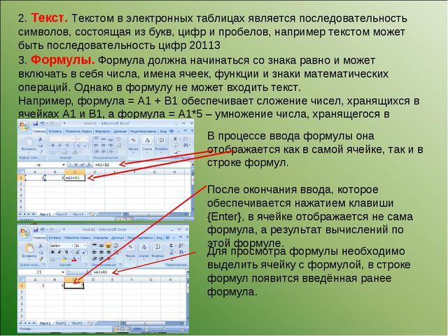 2. Текст. Текстом в электронных таблицах является последовательность символов...