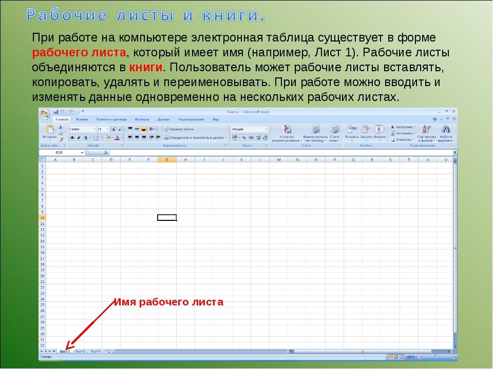 При работе на компьютере электронная таблица существует в форме рабочего лист...