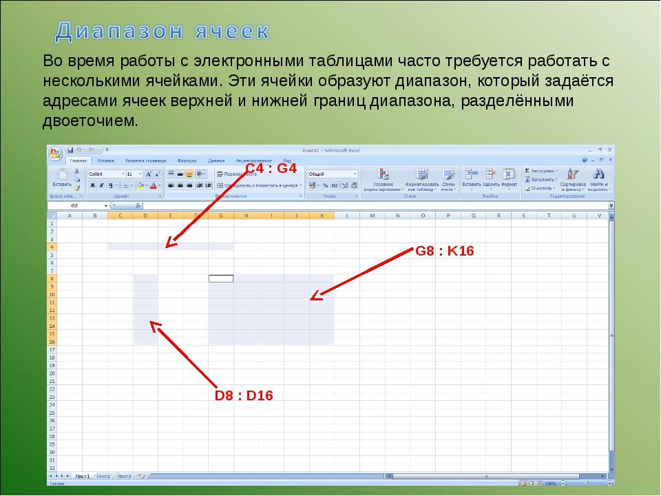 Во время работы с электронными таблицами часто требуется работать с нескольки...