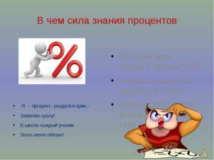 В чем сила знания процентов Как измерить процент процентов? Сколько процентов