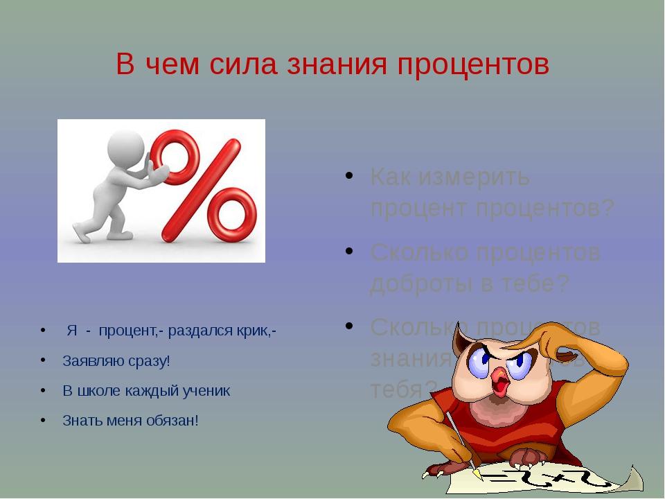 В чем сила знания процентов Как измерить процент процентов? Сколько процентов...