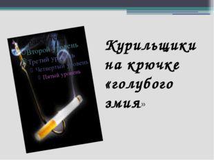Курильщики на крючке «голубого змия»