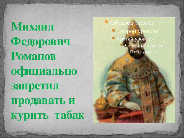 Михаил Федорович Романов официально запретил продавать и курить табак.