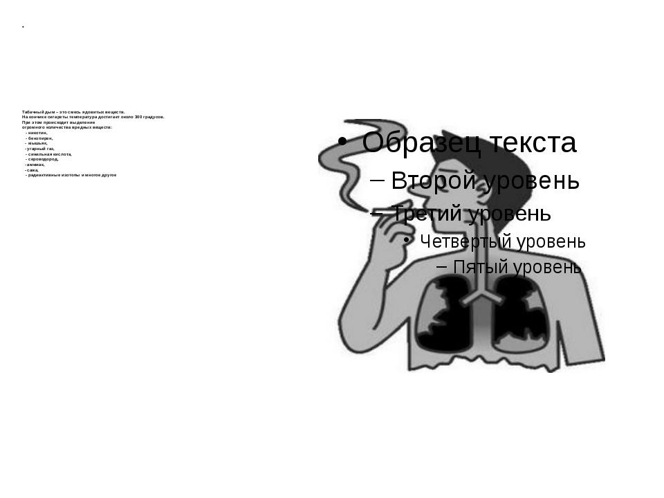 Табачный дым – это смесь ядовитых веществ. На кончике сигареты температура д...