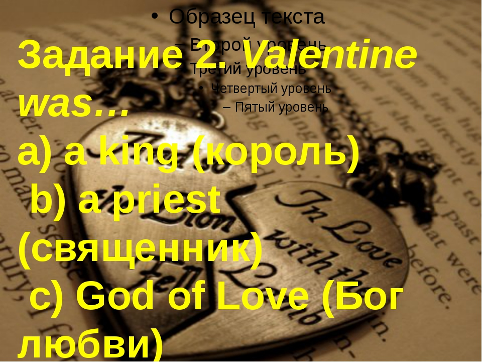 Задание 2. Valentine was… a) a king (король) b) a priest (священник) c) Go...