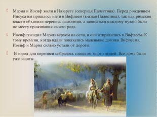 Мария и Иосиф жили в Назарете (северная Палестина). Перед рождением Иисуса им