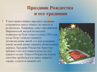 Праздник Рождества и его традиции У всех православных народов в традиции сохр