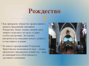Как прекрасно убранство православного храма в преддверии праздника Рождества.