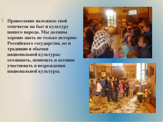Православие наложило свой отпечаток на быт и культуру нашего народа. Мы должн...