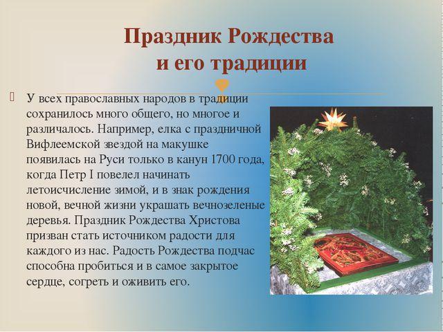 Праздник Рождества и его традиции У всех православных народов в традиции сохр...