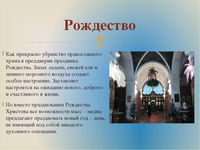 Как прекрасно убранство православного храма в преддверии праздника Рождества....
