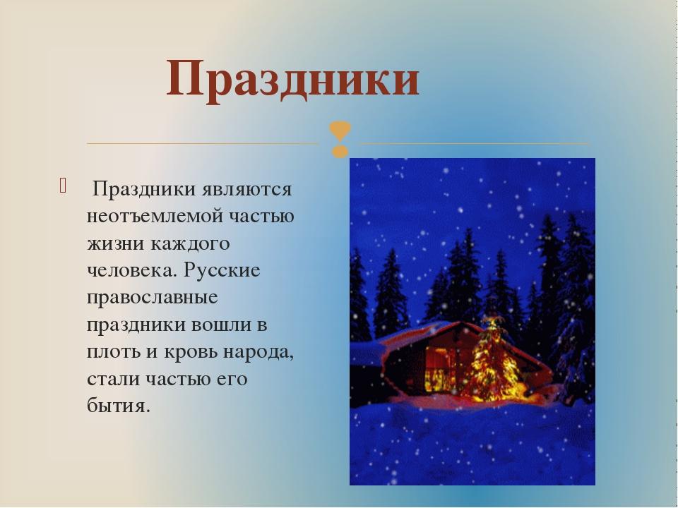 Праздники Праздники являются неотъемлемой частью жизни каждого человека. Русс...