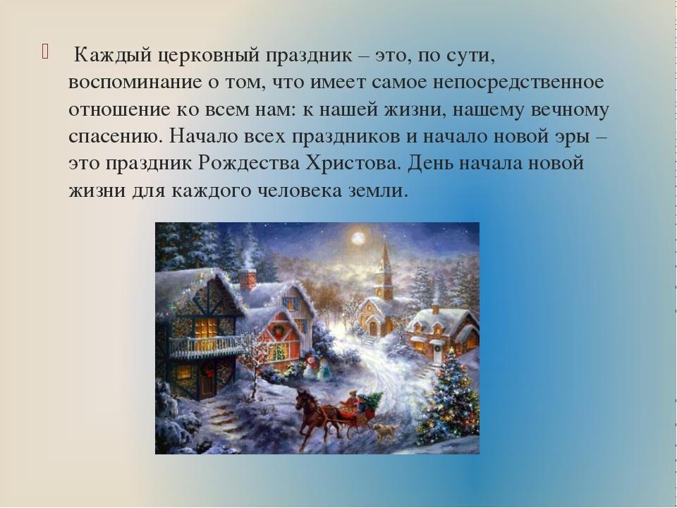 Каждый церковный праздник – это, по сути, воспоминание о том, что имеет само...