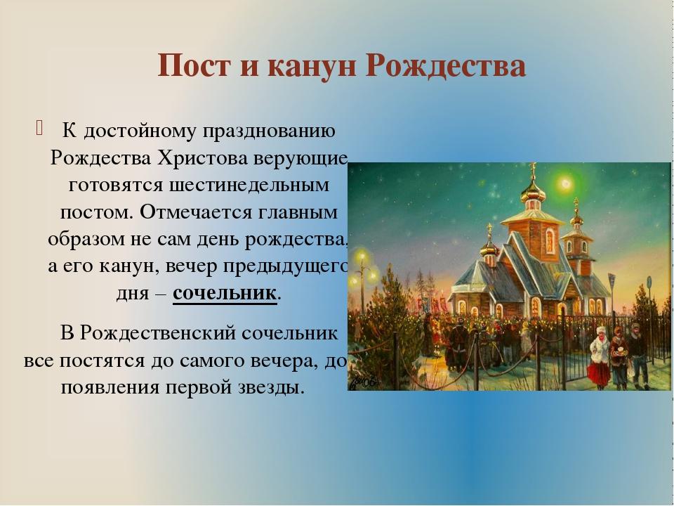 Пост и канун Рождества К достойному празднованию Рождества Христова верующие...