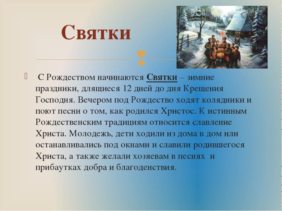 С Рождеством начинаются Святки – зимние праздники, длящиеся 12 дней до дня К...