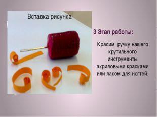 3 Этап работы: Красим ручку нашего крутильного инструменты акриловыми краскам