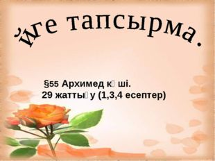 §55 Архимед күші. 29 жаттығу (1,3,4 есептер)
