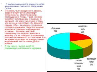 В заключении хочется привести слова американского психолога Вирджинии Сати