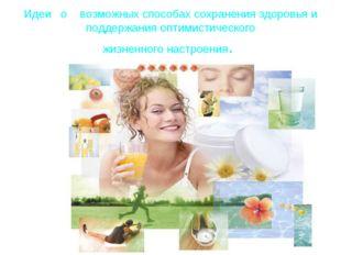 Идеи о возможных способах сохранения здоровья и поддержания оптимистического
