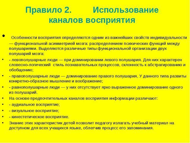 Правило 2. Использование каналов восприятия Особенности восприятия определяют...