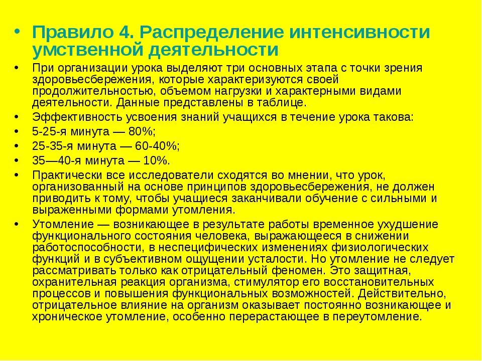 Правило 4. Распределение интенсивности умственной деятельности При организаци...