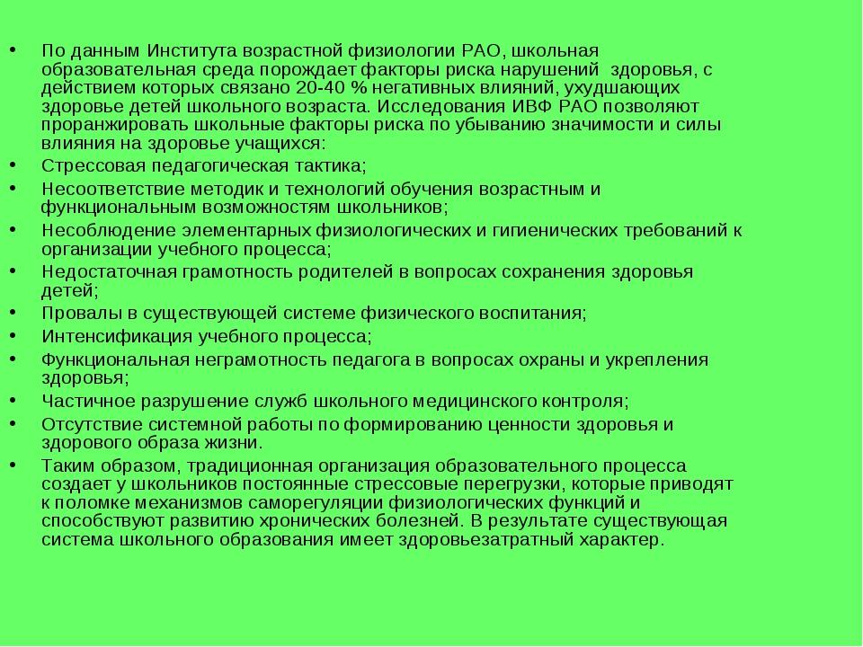 По данным Института возрастной физиологии РАО, школьная образовательная среда...