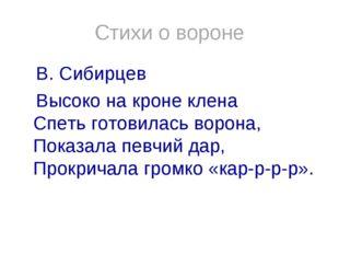 Стихи о вороне В. Cибирцев Высоко на кроне клена Спеть готовилась ворона, Пок