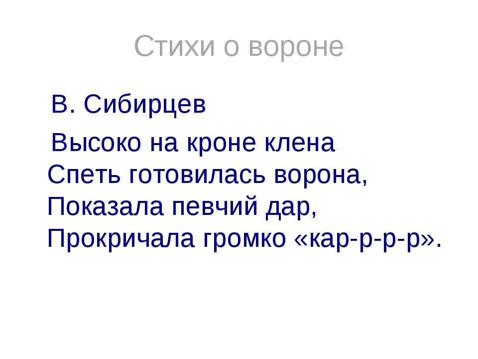Стихи о вороне В. Cибирцев Высоко на кроне клена Спеть готовилась ворона, Пок...